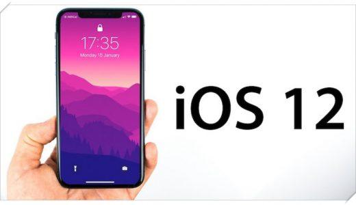 iOS12が今秋登場!主な変更点を噛み砕いて要約します。