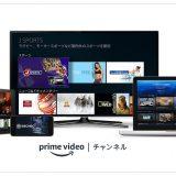 Amazonプライム会員向けの有料チャンネルサービス開始!お値段と内容は?