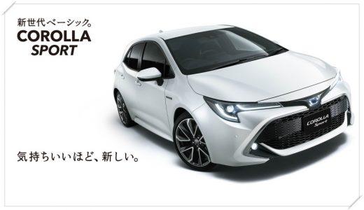 元祖・日本の国民車、カローラが12回目のフルモデルチェンジ!何が変わった?