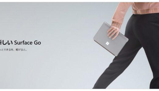 Surface Goがいよいよ上陸!iPad Proとのタブレット決戦が始まる