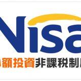NISAとつみたてNISAって何が違うの?どっちを選べばお得なの?