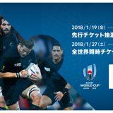 いよいよラグビーW杯が来年開幕!日本でやるってみんな知ってるのかな?