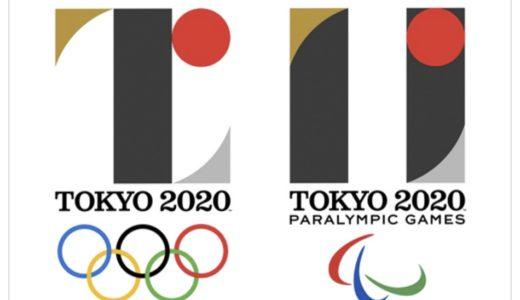 東京オリンピックボランティアのなり方は?愛称はどうなるかね。